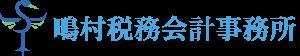東京や埼玉越谷の税理士事務所なら「鴫村税務会計事務所」